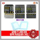 노래방리모컨/리모컨가드/TIR-1060/KRC-8800A