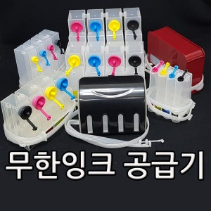 무한공급기/무한잉크공급기/잉크탱크/외부잉크탱크