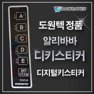 도원텍알리바바디키스티커디지털키스티커도원텍정품