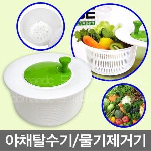 무료배송/야채탈수기/세척기/야채세척기/채소/과일