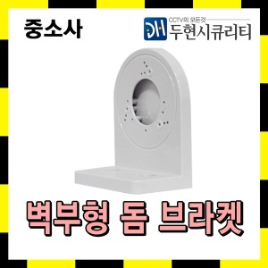 중소사 벽부형 실내 돔브라켓(화이트) CCTV카메라