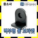 중소사 벽부형 실내 돔브라켓(블랙) CCTV카메라