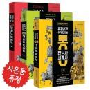 미니 다이어리+볼펜 증정/교과서가 쉬워지는 통 한국사 세계사/3권세트/한 번에 끝내는 중학 역사