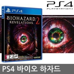 PS4 바이오하자드 레벨레이션스2 한글판