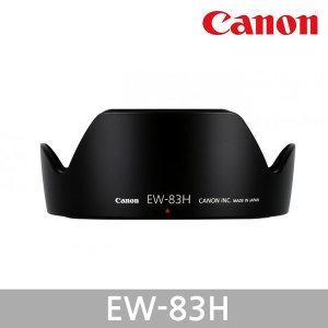 (캐논공식총판) 캐논정품 EW-83H 최신 박스품/빛배송