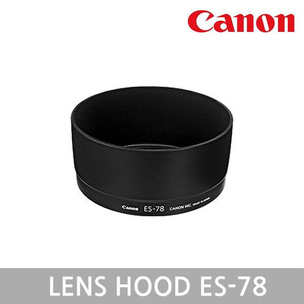 (캐논공식총판) 캐논정품 ES-78 최신박스품/빛배송