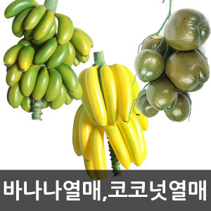 바나나 열매/코코넛열매/조화/과일모형/인테리어소품