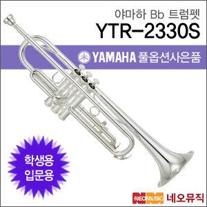 야마하 트럼펫 YAMAHA YTR-2330S/ YTR2330S 실버+옵션