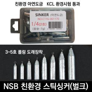 스틱싱커 벌크/덕용/배스싱커/루어봉돌/다운샷싱커