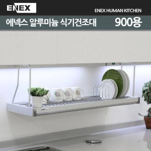 에넥스 ENNEE 알루미늄 식기건조대 900용/씽크선반
