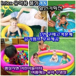 인텍스 유아용 풀장 무독성 /정품 어린이수영장