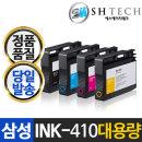 INK-K410 검정 재생잉크/SL-J2920W SL-J2960FW