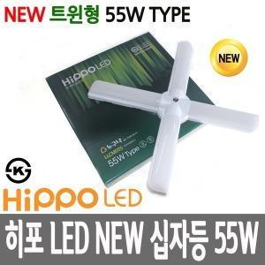 히포 LED십자등 55W/DLFL-256C/led등기구/led형광등