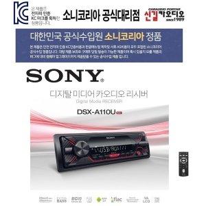 소니  DSX-A110U 메카리스 USB 카오디오
