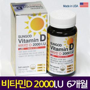 미국 비타민D 2000IU 6개월 칼슘 연질 뼈 D3 골다공증