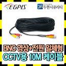 CCTV용 BNC 영상+전원 일체형 케이블 10M - 블랙 외산