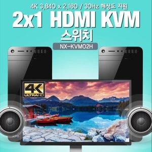 nexi 일체형 4K HDMI KVM 스위치 2:1 NX-KVM02H NX547