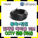 CCTV용 동축+전원 일체형 케이블 10M - 블랙 외산