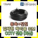 CCTV용 동축+전원 일체형 케이블 30M - 블랙 외산