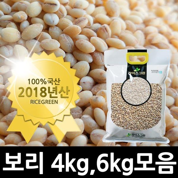 보리4kg/6kg 쌀보리 찰보리 늘보리 늘찰보리 국산100%
