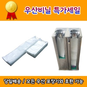 우산비닐1000매/긴우산용/짧은우산용