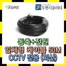 CCTV용 동축+전원 일체형 케이블 50M - 블랙 외산