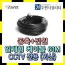 CCTV용 동축+전원 일체형 케이블 60M - 블랙 외산