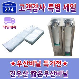 우산비닐/1000매/긴우산/접이식/자동포장/우산봉투