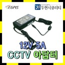 CCTV 이지피스 DC 12V 5A 어답터 CCTV DVR NVR 카메라