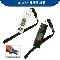 세이프메이트 전자호루라기 호신용품 경보기 APH-202
