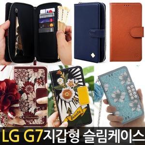 LG G7 케이스 G710 지퍼 가죽 지갑형 핸드폰케이스