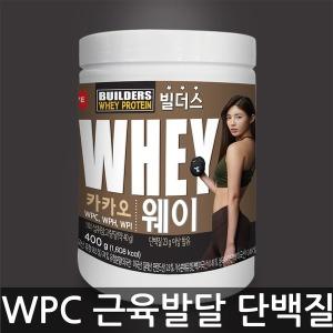 단백질 헬스보충제 WPC 빌더스 웨이프로틴 쉐이크400g