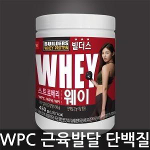 단백질 헬스보충제 WPC 빌더스 웨이프로틴 쉐이크430g
