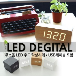 new 큐브 LED탁상시계 와이드 사이즈 LED무소음시계