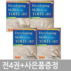 Developing Skills for the TOEFL iBT Reading 2/E .Listening.Speaking .Writing / 전4권+붙이는메모지