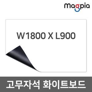 고무자석 화이트보드/사무실/학교 /모음전/1800x900