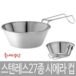 접이식 등산컵 / 캠핑 시에라컵 300ml