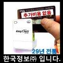 무선 카드리더기 신용카드결제기 스마트폰카드조회기
