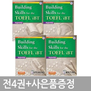 Building Skills for the TOEFL iBT Reading 2/E .Listening.Speaking .Writing / 전4권+붙이는메모지증정