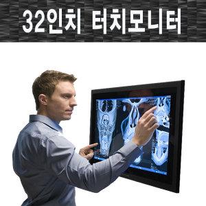 32인치 터치모니터/10포인트 멀티터치/적외선센서/FHD