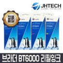 BT6000/5000 무한잉크/DCP-T300 T500W T700W MFC-T800