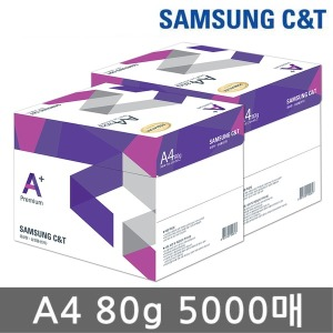 삼성 에이플러스 A4 복사용지(A4용지) 80g 2박스