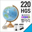 세계로/별이뜨는지구본 220-HGS(지름:22cm/별자리/블루/스위치/전구)지구의/어린이날