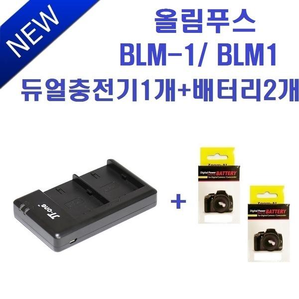 올림푸스 BLM-1 BLM1 USB 듀얼충전기1개+배터리2개