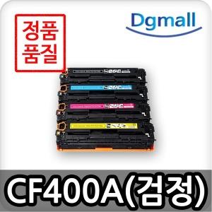 호환용재생토너 CF400A 검정 HP M252n M277n M277dw