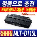 MLT-D115L SL-M2670FN M2620 M2820ND 2870 2880 N FW