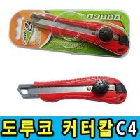 도루코 커터칼C4 대형칼날 커터칼 캇타칼 대형커터 칼