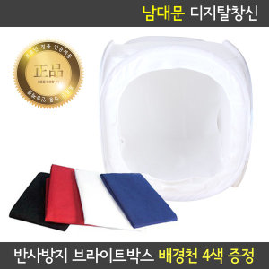 브라이트박스 귀금속 주얼리 소품촬영대 포토박스 대