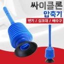 싸이클론 압축기 뚫어뻥 배관 변기 막힘 싱크대