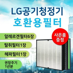 LG엘지공기청정기필터모음전/LA-R/T/U/Q/N/M/K/J/S/P